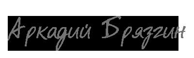 Сайт Аркадия Брязгина